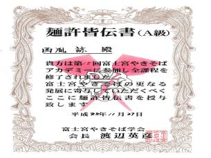 第15回富士宮焼きそば学会に加盟させていただきました!