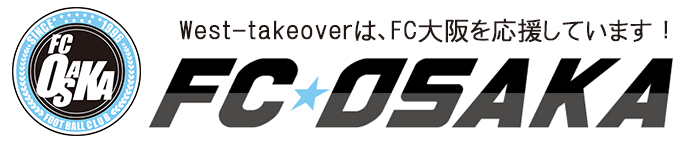 West-takeoverは、FC大阪を応援しています!